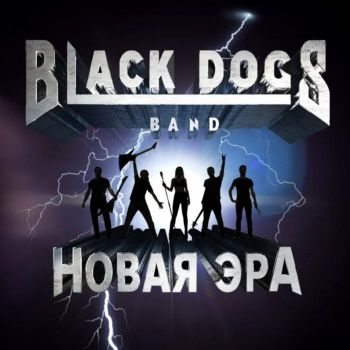 Black Dogs Band - Новая Эра (2019)