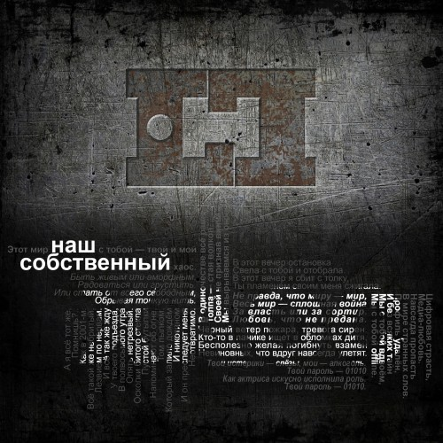 LOST IN TIME - Наш собственный хаос (2020)