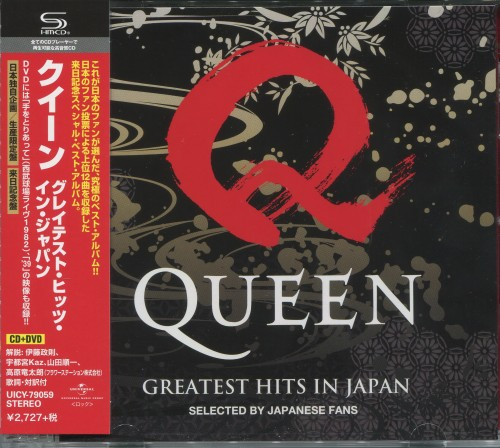 Queen - Greatest Hits In Japan (2020)